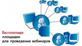 Обзор бесплатных площадок для вебинаров.